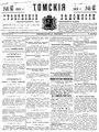 Томские губернские ведомости, 1901 № 48 (1901-12-06).pdf