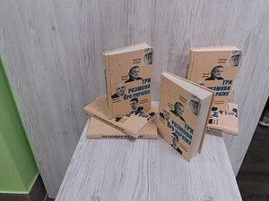 Три розмови про Україну (Книгарня).jpg