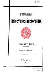Православие в Святой Земле