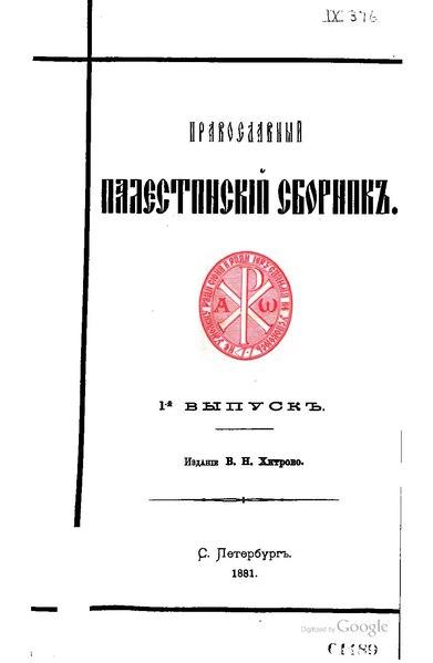 File:Хитрово В.Н. Православие в Святой земле. (ППС, выпуск 1 (том 1, вып. 1). 1881).pdf