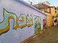 כתובת על קיר בעיר צפת.jpg