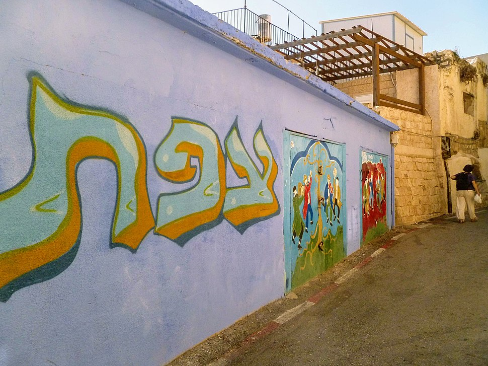 כתובת על קיר בעיר צפת
