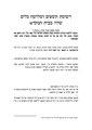 תשעים ושלושה כלים שהיו בבית המקדש מכתבו של הגאון רבי מאיר שפירא.pdf