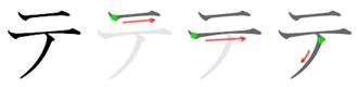Te (kana) - Stroke order in writing テ