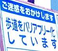 バリアフリー化工事標識.jpg