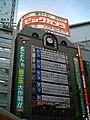 ビックカメラ池袋本店 2006-9-12.jpg