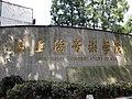 上海音乐学院校门口 20150921.jpg