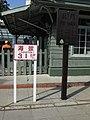 嘉義市 阿里山小火車北門車站 - panoramio.jpg
