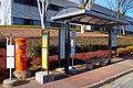 国立歴史民俗博物館バス停 2015.1.02 - panoramio.jpg