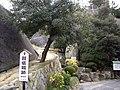 城山登山口 - panoramio.jpg