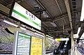 日暮里駅 Nippori Station - panoramio.jpg