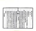 朔方備乘 - 光緒間 (1875-1908) - 卷21-30.pdf