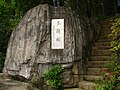 木兰园 - panoramio.jpg