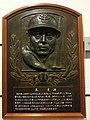 王貞治於野球殿堂博物館之浮雕像.jpg