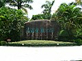 红树林海滨生态公园 - panoramio.jpg