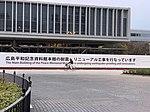 耐震リニューアル工事 (47464421861).jpg