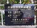 重庆道126-134号铭牌.jpg