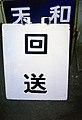 阪和線 行先標01.jpg