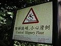 陽明山瀑布區警告標示圖 - panoramio.jpg