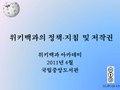 위키백과의 정책 및 저작권.pdf