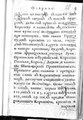 -...его назначитъ в одного от кресных отцов...- 1726 (-февр.-) (только 9-я стр.).pdf