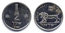 0,5 шекеля-хаташам-RJP.jpg