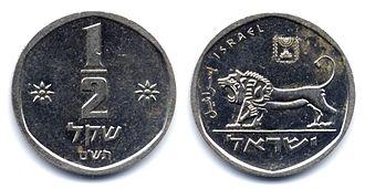 Old Israeli shekel - Image: 0.5 Shekel hatasham RJP