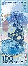 100 Olimpika rubles.jpg