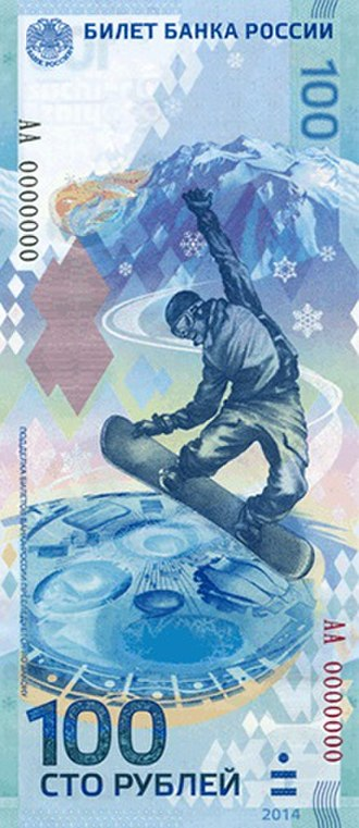 Ruble - Vertical 100 Russian rubles issued in 2013, printed to commemorate the Olympic Games in Sochi-2014