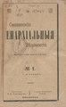 1917. Смоленские епархиальные ведомости. № 01.pdf