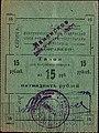 1923. Губсорабкоп, Югосталь. Талон для получения товаров, 15 рублей.jpg