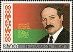 1996. Stamp of Belarus 0205.jpg