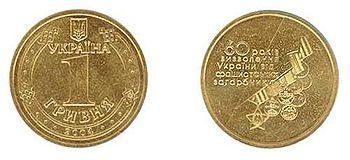 Монета 1 гривня 2005 року україна ціна монеты россии стоимость уфа