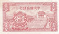 1 Cent - Central Reserve Bank of China (Republic 29 - 1940) 03.png
