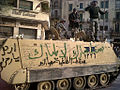 2011 Egypt protests - graffiti on military vehicle.jpg