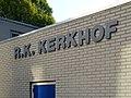 20141009 Aula RK Kerkhof Groningen NL (detail).jpg