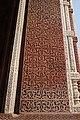 20170213 Qutob-Minar 3169 (35339840085).jpg