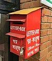 A postbox of Nepal Post at Tribhuvan International Airport, Kathmandu, Nepal.jpg