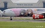 Air Asia X A330 (9M-XXB) at Taiwan Taoyuan International Airport (2).jpg