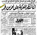 Al-Akhbar 5-6-1967.jpg