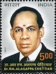 Alagappa Chettiar 2007 stamp of India.jpg