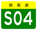 Anhui Expwy S04 sign no name.png