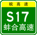 Anhui Expwy S17 sign with name.png