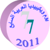 Arabic Wikipedia Seventh Day.png