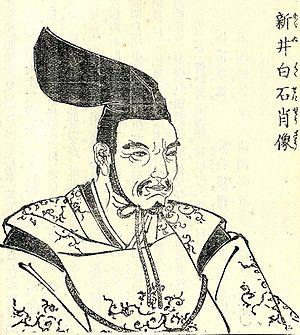 Arai Hakuseki - Japanese book 『先哲像伝』