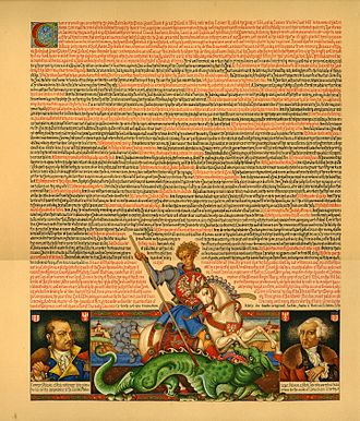 Statute of Kalisz - Image: Arthur Szyk (1894 1951). Statute of Kalisz, English page (1927), Paris
