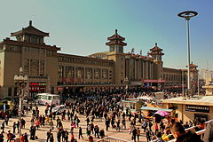 BEIJING RAILWAY STATION BEJING CHINA OCT 2012 (8154527127).jpg