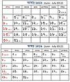 Bengali month Ashar.jpg