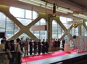 "Blue Ribbon Award (railway) - 2006 Blue Ribbon Award ceremony at Shinjuku Station for the Odakyu 50000 series ""VSE"" Romancecar EMU, September 2006"