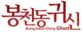 Bongcheon-Dong Ghost logo.png